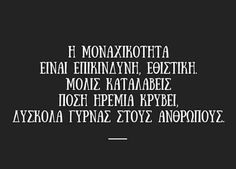 Epic Quotes, Smart Quotes, Wisdom Quotes, Book Quotes, Me Quotes, Inspirational Quotes, Cool Phrases, Special Words, Greek Words