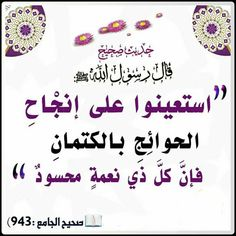 True Quotes, Words Quotes, Wise Words, Motivational Quotes, Sayings, Islam Beliefs, Islam Hadith, Islam Quran, Islamic Inspirational Quotes