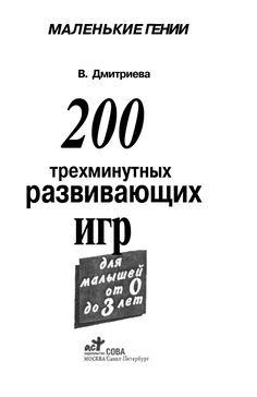 Серия: Маленькие гении-2008