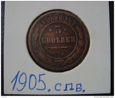 RUSSIA, 3 KOPEKS kopeck 1905 СПБ SPB - in folder