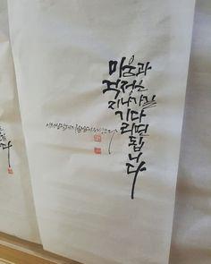 미움과 걱정은 지나가길 기다리면 됩니다 #손글씨 #캘리그라피 #붓글씨 #세종시캘리그라피 Zen Art, Paper Shopping Bag, Reusable Tote Bags, Clip Art, Calligraphy, Painting, Design, Travel, Lettering