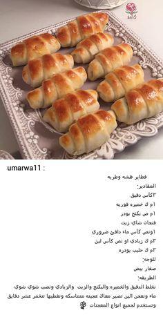 Ramadan Recipes, Sweets Recipes, Indian Food Recipes, Baking Recipes, Arabic Recipes, Gourmet Desserts, Bread Recipes, Ethnic Recipes, Tunisian Food