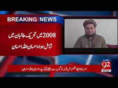 Pakistan Army releases confessional video of former TTP spokesman Ehsanullah Ehsan - 92NewsHDPlus - https://www.pakistantalkshow.com/pakistan-army-releases-confessional-video-of-former-ttp-spokesman-ehsanullah-ehsan-92newshdplus/ - http://img.youtube.com/vi/1m6WHP4HWVM/0.jpg