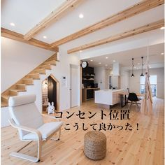 House Design, Living Room, Inspiration, Home Decor, Instagram, New Houses, Biblical Inspiration, Decoration Home, Room Decor