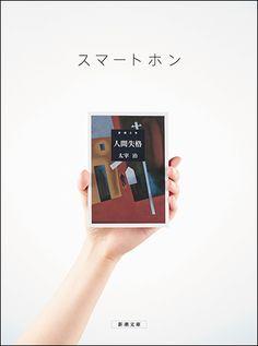 毎日広告デザイン賞 新潮社「新潮文庫」
