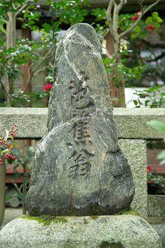 This stone marks the grave of Matsuo Bashō (松尾芭蕉) at Gichu-ji, Otsu, Shiga Prefecture, Japan.. MatsuoBasho-Haka-M1932 - Matsuo Bashō - Wikipedia, the free encyclopedia