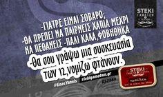 -Γιατρέ είναι σοβαρό; @EnasYannis - http://stekigamatwn.gr/s2989/
