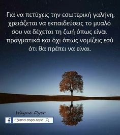 Feeling Loved Quotes, Love Quotes, Inspirational Quotes, Greek Quotes, Super Quotes, Deep Thoughts, Life Lessons, Wise Words, Life Is Good