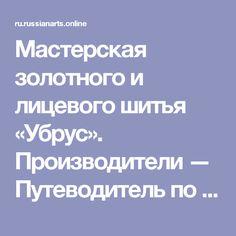 Мастерская золотного и лицевого шитья «Убрус». Производители — Путеводитель по русским ремёслам