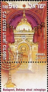 Sello: Synagogue of Dohány street, Budapest (Israel) (Israel-Hungary joint issue) Mi:IL 1571,Sn:IL 1416,Yt:IL 1505. Buy, sell, trade and exchange collectibles easily with Colnect collectors community. Solo Colnect empareja automáticamente los objetos de colección que deseas con los objetos de colección que los coleccionistas ofrecen para venta o intercambio. El Club de coleccionistas de Colnect revoluciona tu experiencia como coleccionista!