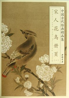 Author: Anonymous, Song Dynasty  Publishing House: China Book Shop 中国书店  1st edition, published on 1 January, 2013  Name: Flowers and Birds Painting Album  Series Name: Chinese Ancient Painting Collection  Page: 8 pages  ISBN: 751490672X, 9787514906721  Size: 37.2 x 18 x 0.8 cm  Net Weight: 240g  Price: 28.00 RMB (4.1 USD)