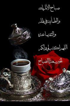 Amin Ya Rab                 صباح الورد