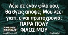 Greek Memes, Funny Greek, Speak Quotes, Just For Laughs, Funny Images, Favorite Quotes, Funny Quotes, Entertaining, Humor