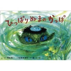 ひっぱりぬまの かっぱ: 紙芝居 KAPPA is a legendary mononoke living in the rivers of Japan, drags ppl into the river.