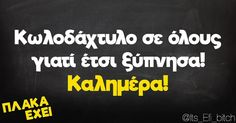 ΚΑΛΗΜΕΡΑ!! Funny Picture Quotes, Funny Photos, Greek Quotes, Free Therapy, Stupid Funny Memes, English Quotes, True Words, Just In Case, Corona
