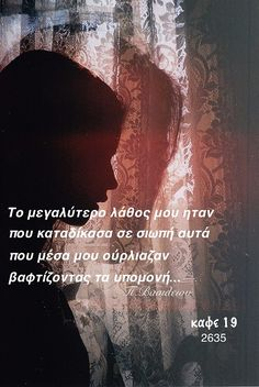 Greek Quotes, True Words, Movie Posters, Film Poster, Shut Up Quotes, Billboard, Quote, Film Posters, True Sayings
