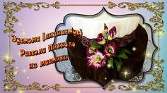 Эустома (лизиантус) Рассела Пикколо из мастики