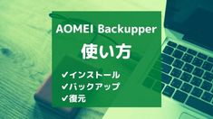 ねこ AOMEI Backupperってどんなソフト? AOMEI Backupperの使い方が知りたい 実際にバックアップしたときの時間や容量が […]