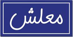 سوق   سعر ومواصفات تابلوة شوارع   مصر