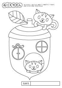 ぬりえやさん・無料こども塗り絵 Kids Fun, Cool Kids, Sailor Saturn, Clip Art, Japanese, Teaching, Blog, Japanese Language, Blogging