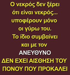 Greek Culture, Kai, Inspirational Quotes, Smile, Feelings, Words, Greek, Life Coach Quotes, Smiling Faces