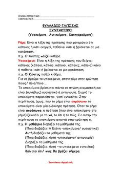 Greek Language, Fails, Projects To Try, Printables, Education, Print Templates, Make Mistakes, Teaching, Training