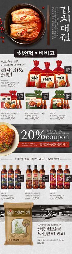 12월 비비고-하선정 김치대전 | 기획전 | CJ제일제당 직영몰, CJ온마트