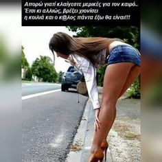Motorbike Girl, Greek Quotes, Biker Girl, Nice Legs, Sexy Jeans, Car Girls, Look At You, Funny Moments, Sexy Body