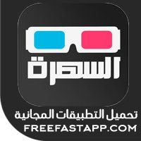 تحميل برنامج السهرة للايفون مجانا لمشاهدة الافلام بدون جلبريك Sahra Ipad Apps Ipad Iphone