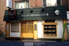 간판 창고「돈돈정 건대점」 ✓ 방부목을 이용해 프레임을 기와 지붕 느낌으로 제작하였습니다. &#10... Cafe Interior, Interior Design, Japanese Restaurant Design, Japanese Bar, Restaurant Signs, Sushi Restaurants, Shop Signs, Sign Design, Store Design