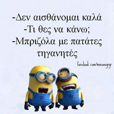Image in we ♥ minions! collection by vicky on We Heart It Funny Greek Quotes, Funny Quotes, Funny Memes, Hilarious, Jokes, We Love Minions, Minions Quotes, Out Loud, Sentences