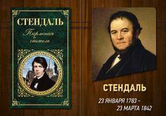 23 января 1783 года родился Стендаль