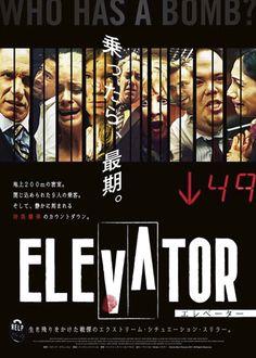 映画『エレベーター』 - シネマトゥデイ  ELAVATOR  (C) Quite Nice Pictures 2011 All Rights Reserved.