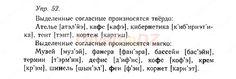 ГДЗ 52 - ответ к учебнику по русскому языку для 10-11 классов. Гольцева