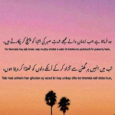 Sufi Quotes, Quran Quotes, Me Quotes, Best Islamic Quotes, Islamic Inspirational Quotes, Girl Life Hacks, Girls Life, Learn Quran, Allah Love