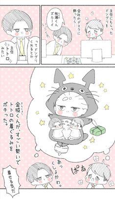 いちかわ暖 (@ichikawadan) さんの漫画 | 33作目 | ツイコミ(仮) Kawaii, Anime Comics, Anime Guys, Photo Art, Kids Rugs, Manga, Illustration, Cute, Anime Boys