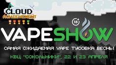 Приглашение на Vape Show Moscow 2017