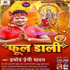 Phool Dali (Pramod Premi Yadav, Shilpi Raj) 2020 Devi Geet Mp3 Songs Download - SiMusic.IN Navratri Songs, Dj Remix Songs, Audio Music, Mp3 Song Download, Free
