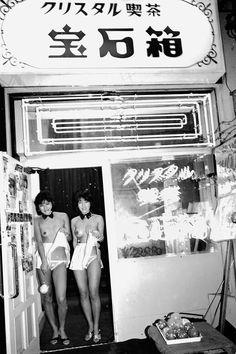 """ARAKI: topless Japanese women at """"Tokyo Lucky Hole."""" 1970"""