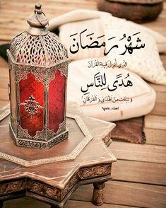 Ramadan Dp, Ramadan Images, Ramadan Wishes, Ramadan Greetings, Ramadan Gifts, Ramadan Quran, Best Islamic Quotes, Islamic Inspirational Quotes, Islamic Images