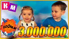 3 Миллиона Подписчиков на канале Мисс Кэти и Мистер Макс