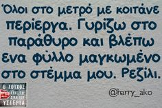 """Όλοι στο μετρό με κοιτάνε... - Ο τοίχος είχε τη δική του υστερία – Caption: @harry_ako Κι άλλο κι άλλο: Μου λείπει αυτοπεποίθηση… Αναπολώ τα χρόνια… Πέρασα κατάθλιψη… Δεν θα μπορούσα ποτέ… Βγαίνω, της πουτάνας θα γίνει Σ"""" αγαπώ -Ρε φέρε το ενοίκιο Θα σας παρατήσω όλους και θα πάω στην Τήνο -Έλα παιδί μου η μαμά είμαι Funny Greek Quotes, Funny Picture Quotes, Funny Quotes, Funny Memes, Jokes, Favorite Quotes, Best Quotes, Funny Statuses, Clever Quotes"""
