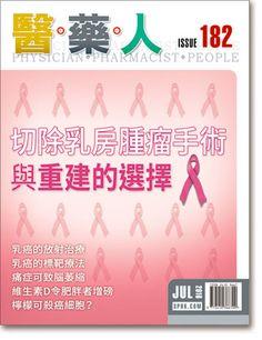 切除乳房腫瘤手術與重建的選擇