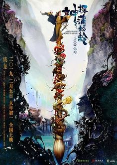 The Knight of Shadows Between Yin and Yang Chinese Movie - 2019 A legendary demon hunter (Jackie Chan), tracking down beasts that enter the human dimension, assisted by a lawman protégé and a motley group of friendly monsters. Jackie Chan Movies, Human Dimension, China Movie, Hong Kong Movie, Science Fiction Authors, Free Tv Shows, Chinese Movies, Hd Movies Online