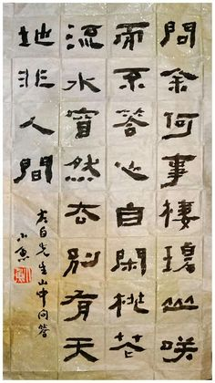 How To Write Calligraphy, Chinese Calligraphy, Caligraphy, Calligraphy Art, Chinese Words, Decoupage, Fine Art, Poems, Places