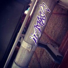Escribe tu nombre!! #sable #streetart #pachuca #graffiti #justwriting