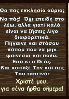Greek Quotes, Psychology, Spirituality, Faith, Psicologia, Spiritual, Loyalty, Believe, Religion