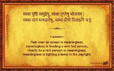Meaningful sanskrit shloka