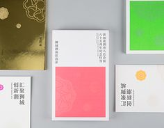"""Check out this @Behance project: """"Teochew Clan—85th Anniversary Collaterals"""" https://www.behance.net/gallery/26585575/Teochew-Clan85th-Anniversary-Collaterals"""