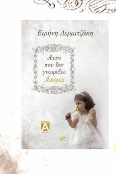«Αυτό που δεν γνωρίζω Ακόμα»: Κριτική του βιβλίου της Ειρήνης Δερμιτζάκη
